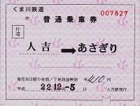 221205_kum_hokata