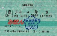 R221205_jrq_exp_kantokuzaitoku_pos