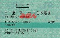 R221205_jrq_mia_renraku_hakusui
