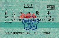 R221205_jrq_rtsubame20_kantokuzaito