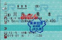 R221205_jrq_sendai