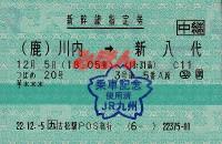 R221205_jrq_tsubame20_pos