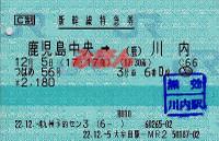 R221205_jrq_tsubame56