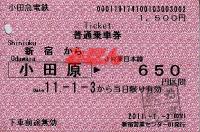 R230103_oda_jre_renraku_650_ito