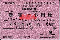 R230103_oda_shakone9_1