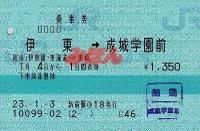 R230104_jre_oda_renraku_odawara