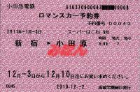 R230103_oda_shakone09_yoyaku