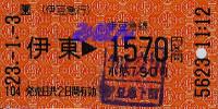R230103_izq_ito_gesha