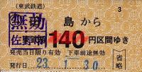 R230130_tob_tajima_itaku