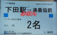 R230103_tkb_shimodaminato_1