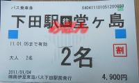 R230104_tkb_shimodadougashima_1