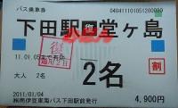 R230104_tkb_shimodadougashima_2