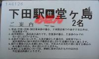 R230104_tkb_shimodadougashima_3