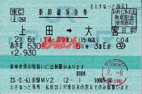 R230206_jre_asama530