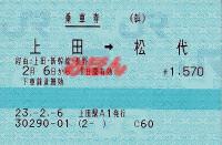 R230206_jre_nag_renraku