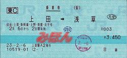 R230206_jre_tob_renraku_kitasenju