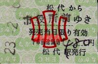 R230206_nag_hokata_kouken_1