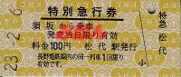 R230206_nag_matsushiro_ltdexp_1