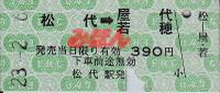 R230206_nag_matsushiro_yashiro_1
