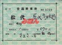 R230206_nag_shi_renraku_hokata_1