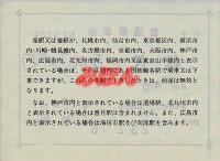 R230206_nag_shi_renraku_hokata_2