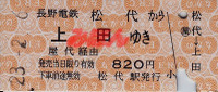 R230206_nag_shi_renraku_matsushiro_