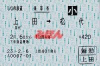 R230206_shi_nag_renraku