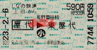 R230206_shi_nag_renraku_jihanki