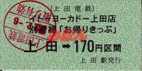 R230206_ued_yokado_1
