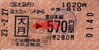 R230227_fuj_jre_renraku_jihanki