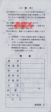 R230227_fuj_jre_renraku_zuho_2
