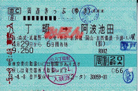 R230429_jre_murotozone_yuki_2