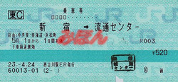 R230501_jre_tmr_renraku_gaku_2