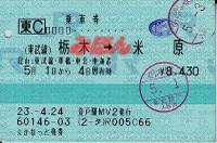 R230501_tob_jre_renraku_maibara_2