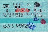 R230502_jrc_tos_renraku_nahari_2