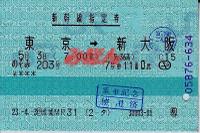 R230503_jrc_nozomi203_shinomi_3