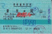R230503_jrc_shinkansen_sekinashi_3
