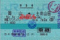 R230503_jre_nanpu7anpanman_2