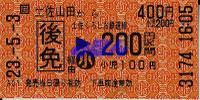 R230503_jrs_tos_renraku_jihan