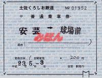 R230503_tos_hokata_1