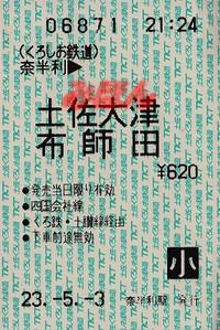 R230503_tos_jrs_renraku_nahari_jiha