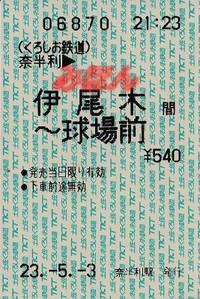 R230503_tos_nahari_jihan