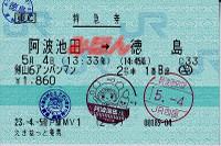 R230504_jre_tsurugi6anpanman_3