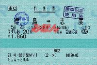 R230504_jre_uzushio20_4