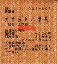 R230504_jrs_ooboke_shahatsu