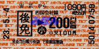 R230504_tos_jrs_renraku_jihan