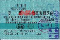 R230504_tos_jrs_renraku_tokunai_mar