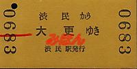R230612_igr_jre_renraku_shibutami_2
