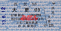 R230612_igr_jre_renraku_shibutamioo