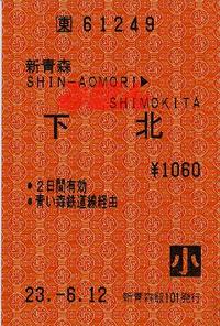 R230612_jre_aoi_jre_tsuukarenraku_j